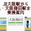 JR大阪から阪急大阪梅田