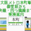 【大阪メトロ本町駅】御堂筋線から中央線・四つ橋までの乗換案内【写真付きで迷わない