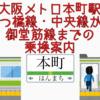 【大阪メトロ本町駅】四つ橋線・中央線から御堂筋線までの乗換案内【写真付きで迷わな