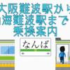 大阪難波から南海難波