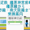 【近鉄橿原神宮前駅】橿原線から吉野線・南大阪線までの乗換案内【写真付きで迷わない