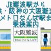 JR難波から大阪難波