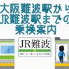 大阪難波からJR難波