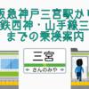 阪急三宮から西神・山手
