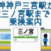 阪神三宮からJR三ノ宮