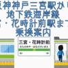 阪神神戸三宮駅から地下鉄海岸線三宮・花時計前駅までの乗換案内【写真付きで迷わない